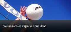 самые новые игры в волейбол