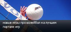 новые игры про волейбол на лучшем портале игр