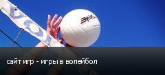 сайт игр - игры в волейбол