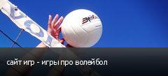 сайт игр - игры про волейбол