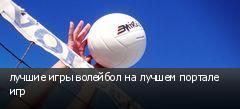 лучшие игры волейбол на лучшем портале игр