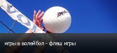 игры в волейбол - флеш игры