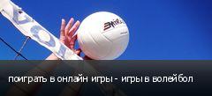 поиграть в онлайн игры - игры в волейбол