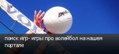 поиск игр- игры про волейбол на нашем портале