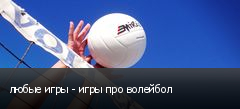 любые игры - игры про волейбол