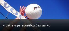 играй в игры волейбол бесплатно