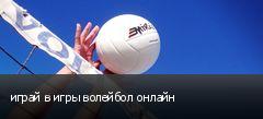 играй в игры волейбол онлайн