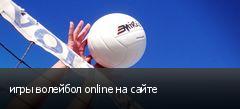 игры волейбол online на сайте