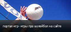 портал игр- игры про волейбол на сайте