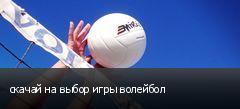 скачай на выбор игры волейбол