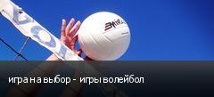 игра на выбор - игры волейбол