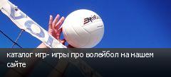 каталог игр- игры про волейбол на нашем сайте