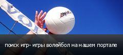 поиск игр- игры волейбол на нашем портале