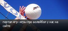 портал игр- игры про волейбол у нас на сайте