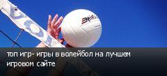 топ игр- игры в волейбол на лучшем игровом сайте