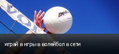 играй в игры в волейбол в сети