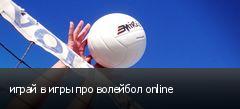 играй в игры про волейбол online