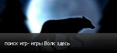 поиск игр- игры Волк здесь