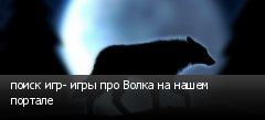 поиск игр- игры про Волка на нашем портале