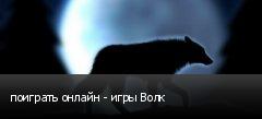 поиграть онлайн - игры Волк