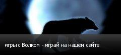игры с Волком - играй на нашем сайте