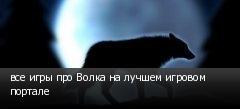 все игры про Волка на лучшем игровом портале