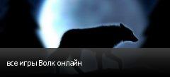 все игры Волк онлайн
