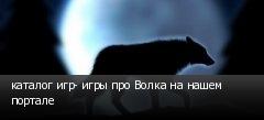 каталог игр- игры про Волка на нашем портале