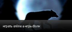 играть online в игры Волк