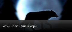 игры Волк - флеш игры