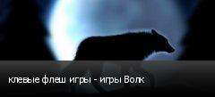 клевые флеш игры - игры Волк