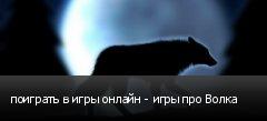 поиграть в игры онлайн - игры про Волка
