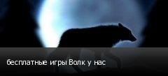 бесплатные игры Волк у нас