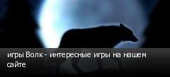 игры Волк - интересные игры на нашем сайте