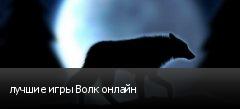 лучшие игры Волк онлайн