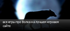 все игры про Волка на лучшем игровом сайте