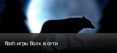 flash игры Волк в сети
