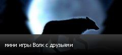 мини игры Волк с друзьями