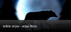online игры - игры Волк