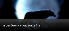 игры Волк - у нас на сайте
