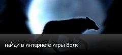 найди в интернете игры Волк