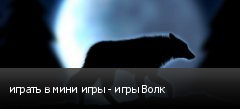 играть в мини игры - игры Волк
