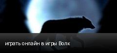 играть онлайн в игры Волк