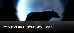клевые онлайн игры - игры Волк