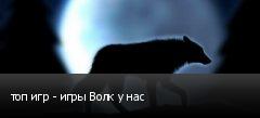 топ игр - игры Волк у нас