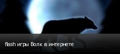 flash игры Волк в интернете