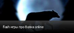 flash игры про Волка online