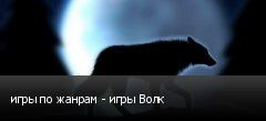 игры по жанрам - игры Волк