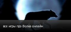 все игры про Волка онлайн