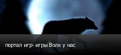 портал игр- игры Волк у нас